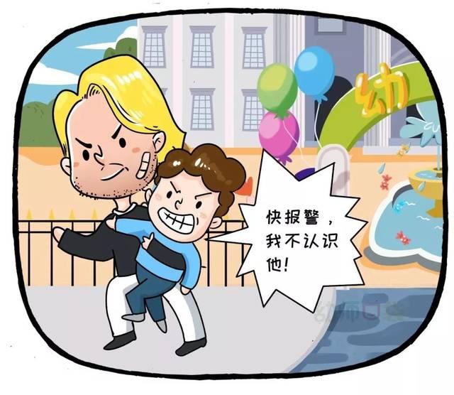 安全教育--防交换演练东墅一品幼儿园漫画拐骗吗22要图片
