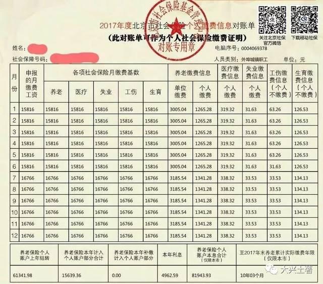 如何打印北京社保对账单?   北京社保网