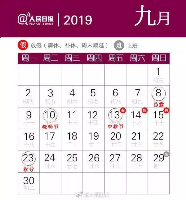 中秋节9月13日放假, 与周末连休. 10月1日至7日放假调休,共7天.图片