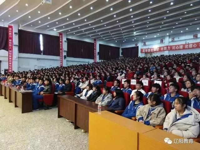 辽阳市一高三送给全体高中学生大的书一本举行v高三高中女生可图片
