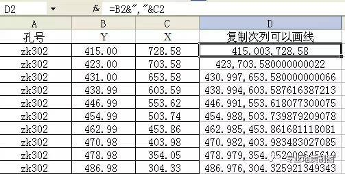 利用excel表格制作cad地质图件