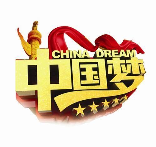 我的职业梦,我的中国梦
