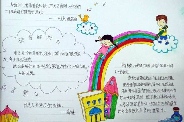 """我手写我心——虎山小学""""亲子共读""""手抄报评比活动"""