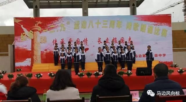 """马边一中举办纪念""""12・9""""诗歌朗诵活动"""
