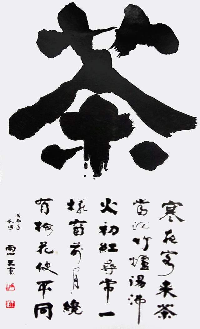 共筑中国梦——著名书法家王党作品展播