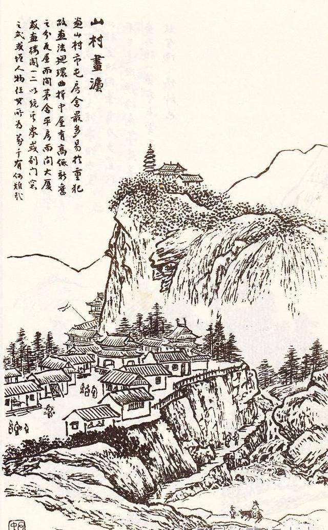 二十世纪初叶曾广为流传,影响颇大,以中国画白描的形式介绍了各种山水