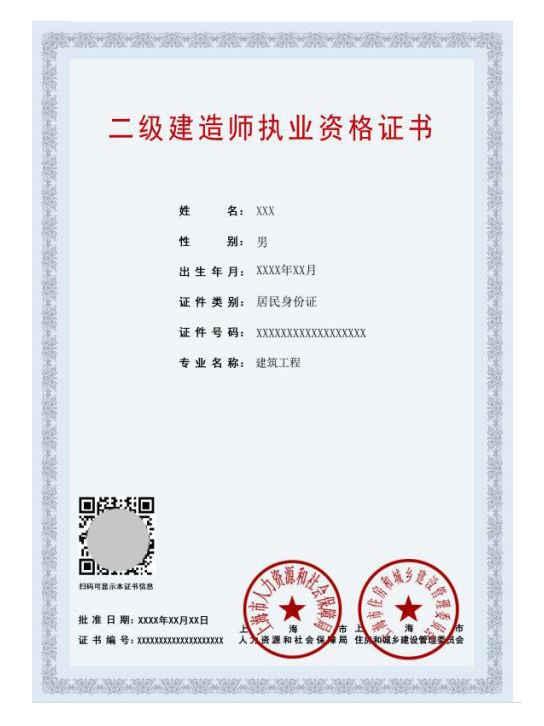 二级建造师�y.i_上海市二级建造师执业资格证书(样张)