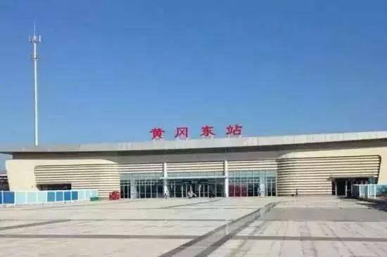 京九高铁湖北段黄黄高铁正式开工!孔垄站接入安九高铁!