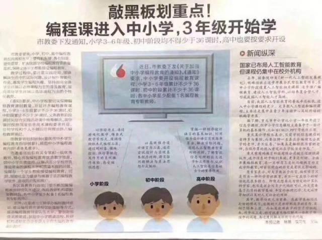 重庆编程?z+?_重庆市教委下发《关于加强中小学编程教育的通知》