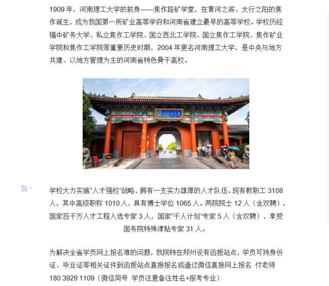 河南理工大学2019年成人教育报名条件及方式【最新招生简章】