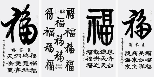 共筑中国梦——著名书法家程大凝作品展播