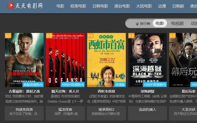 好用国外色网_6个超好用的电影网站,各种高清大片任意看,不用花钱不