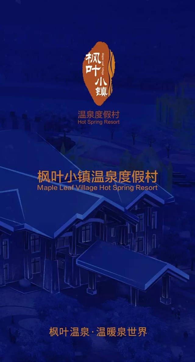 哈尔滨枫叶小镇温泉试营业图片