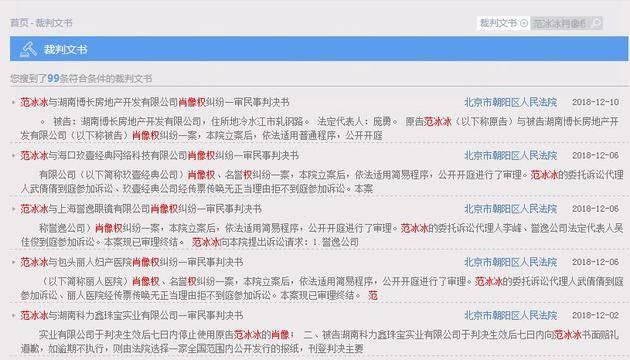 范冰冰被侵犯肖像权的商家反诉理由奇葩:让她带身份证来对比_凤