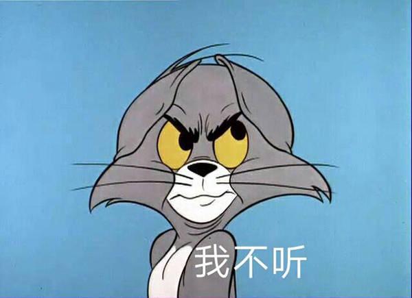 猫和老鼠表情包精选:把头发梳成大人模样图片