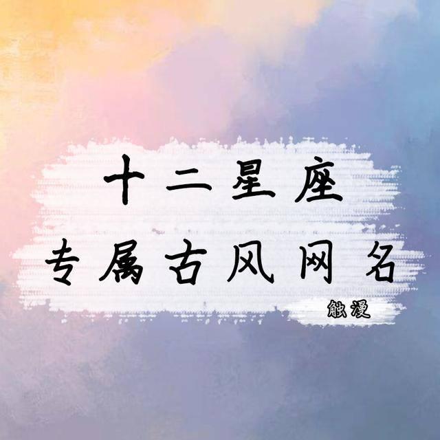 12星座专属网名,处女座文艺,天秤座诗情,你喜欢哪个?