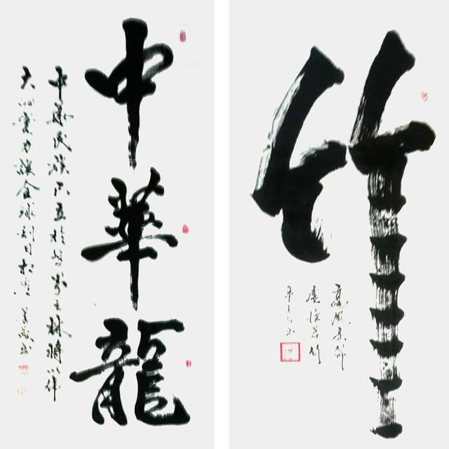 共筑中国梦——著名书法家牛芳茂作品展播