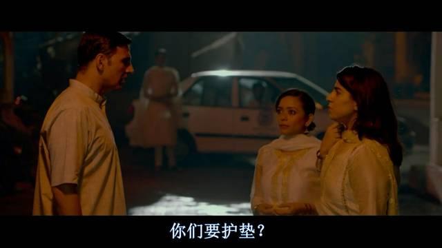 姨乱伦电影_【即将上映】一部印度电影未映先火,拯救生理期,就是拯救世界啊!