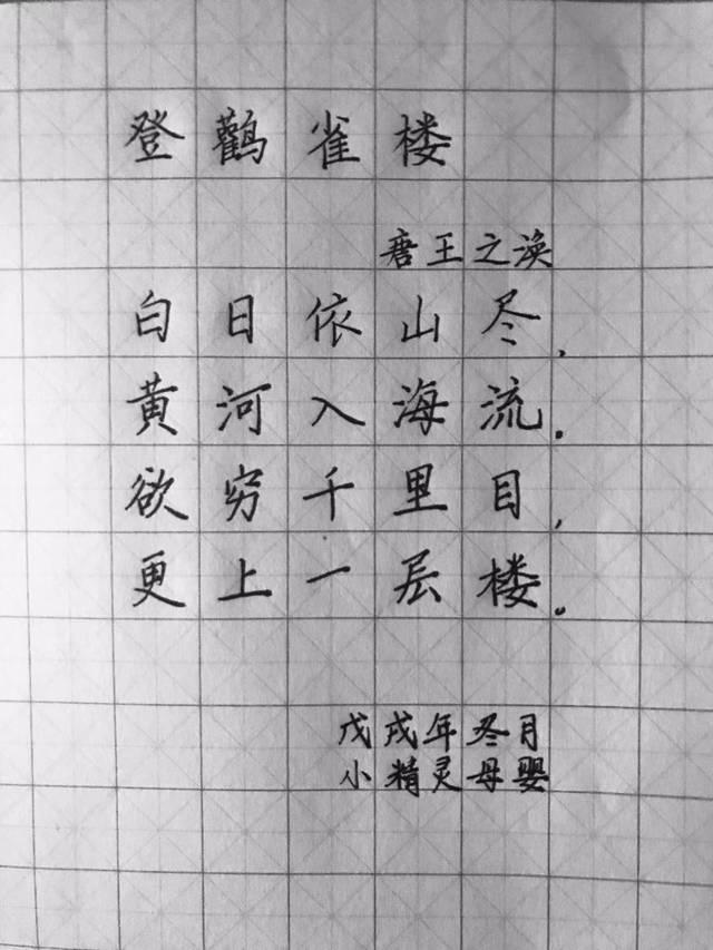 手写硬笔唐诗三百首之——登鹳雀楼图片