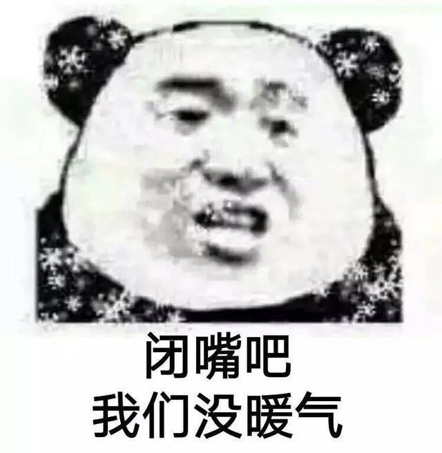 熊猫头表情包:有没有富婆的胸怀,借我取个暖图片