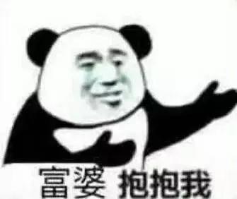 熊猫头表情包:有没有那种保险,就是30岁还不结婚就赔我700万图片