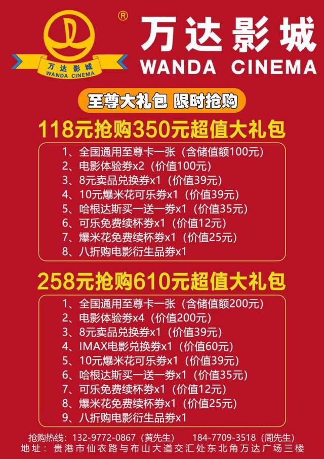 平时我们在万达电影mx4d厅看一场影院需要53元一张票至尊员卡立减电影拼图图片
