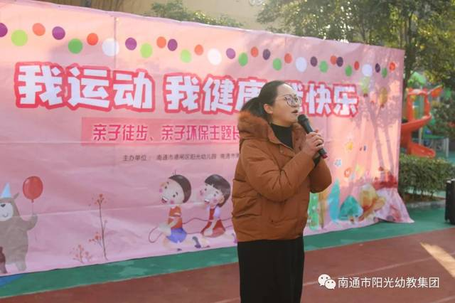 绿色徒步,环保同行——越江社区,港闸区阳光幼儿园亲子徒步活动