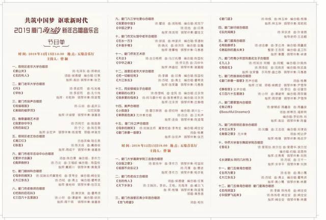 """""""共筑中国梦 讴歌新时代"""""""