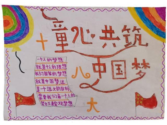 作品:绘画《童心共筑中国梦》                           家庭情况