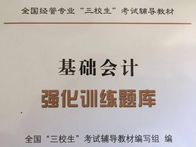 2019年云南三校生高考经济管理专业考试题