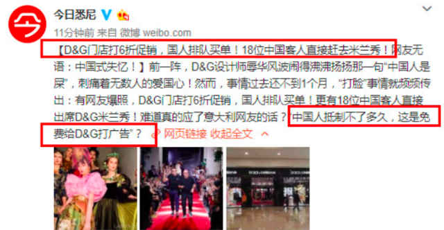 DG澳洲门店6折优惠顾客大排长龙华人居多呈现集体式失忆?