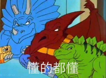 星际恐龙表情包:你把大伙给逗乐啦,求求你别说啦图片