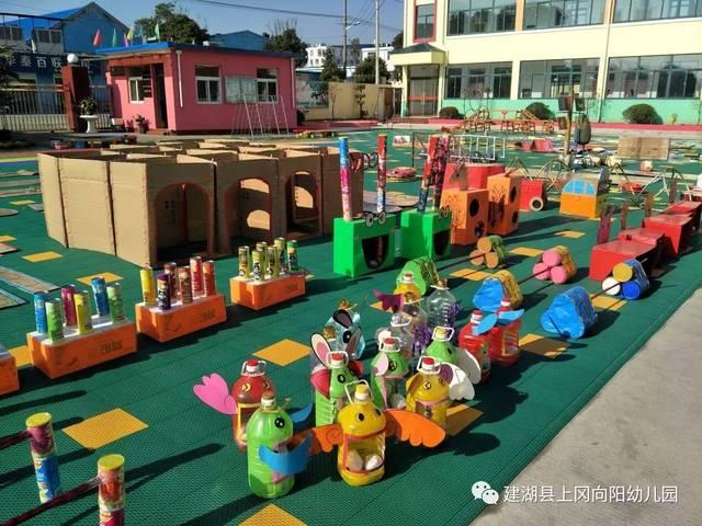 向阳幼儿园开展户外自制玩具观摩展示活动