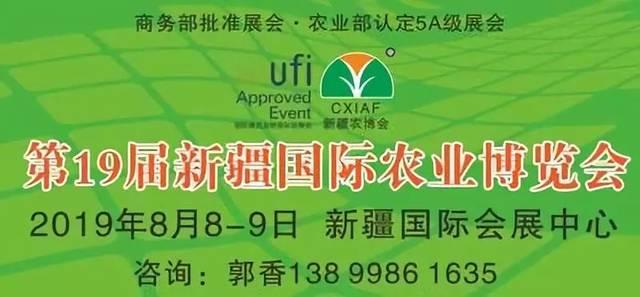 【展北京赛车会速递】2019宁夏农牧机械展览会邀请函