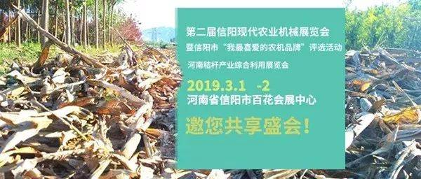 2019年各养护机械大农机展会合集