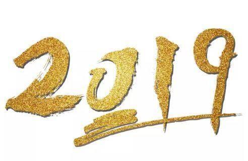 2018年还剩下最后十五天,你做好准备迎接2019的到来了吗!