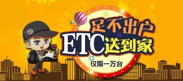 微信可申办ETC