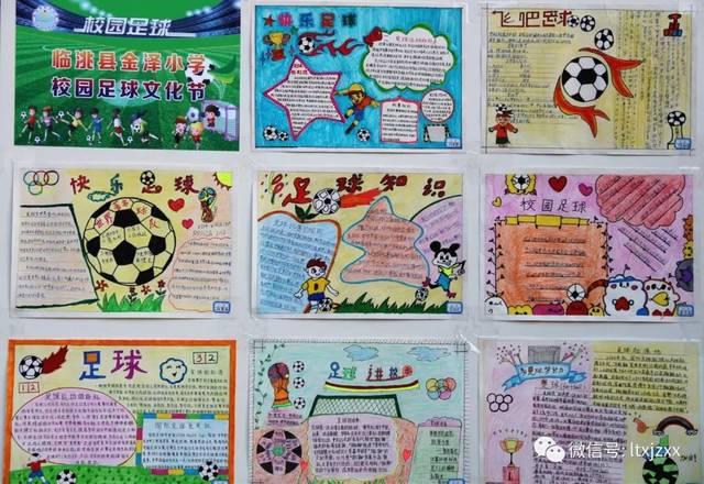 金泽小学举行第四届校园足球文化节暨冬季趣味运动会图片