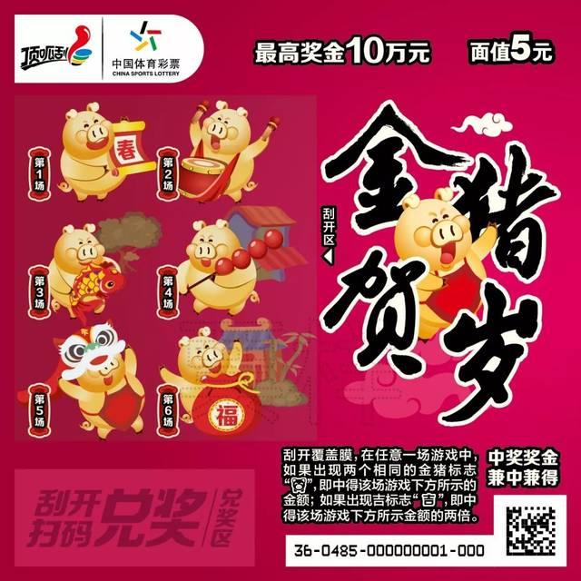 """新票 """"金猪贺岁"""" 速来围观!_手机搜狐网图片"""