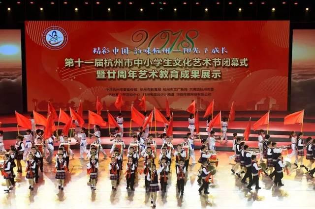 新闻丨第十一届杭州市中小学生文化艺术节闭幕式圆满落幕