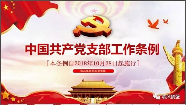 【清风快讯】市纪委:学习《中国共产党支部工作条例(试行)》