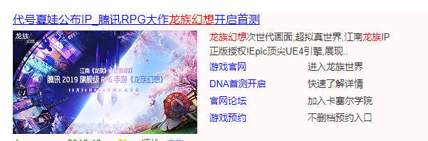 腾讯RPG手游代号:夏娃(龙族幻想)DNA首测这游戏画风也太美了吧