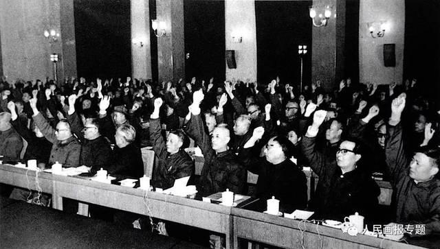 11届三中全会_【重温】原文丨中国共产党十一届三中全会公报