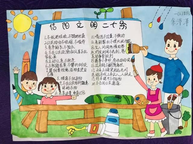 """羊山外国语小学2018""""信阳文明20条""""书法,绘画,手抄报作品展"""