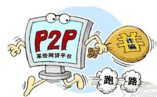 p2p理财有风险_p2p网络投资平台有什么投资风险呢?