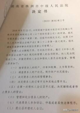 湖南芙蓉律师事务所破产管理人团队赴株洲顺利进行管理人工作交接