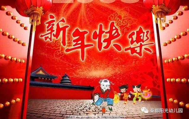 拥抱新年,快乐绽放—阳光2019迎新活动预告