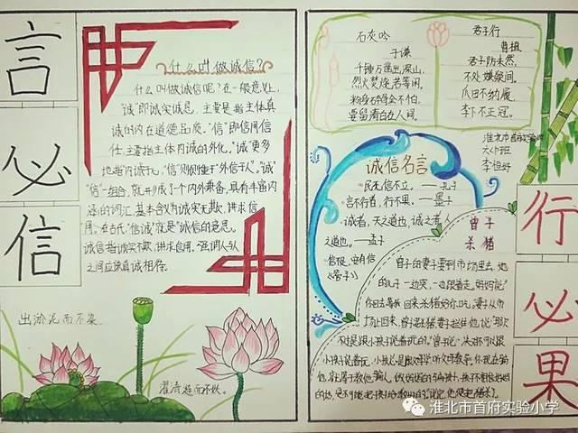 """淮北市首府实验小学开展""""诚信教育""""手抄报比赛"""
