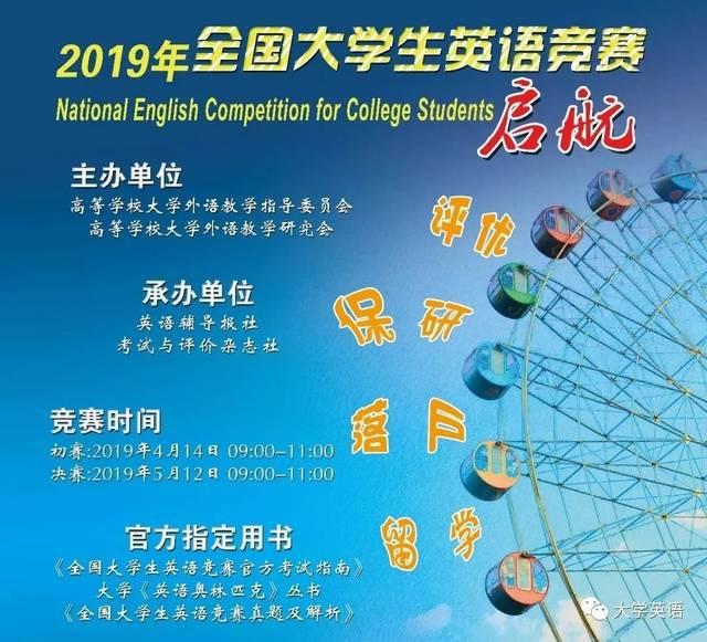 通知|2019年全国大学生英语竞赛来啦!图片