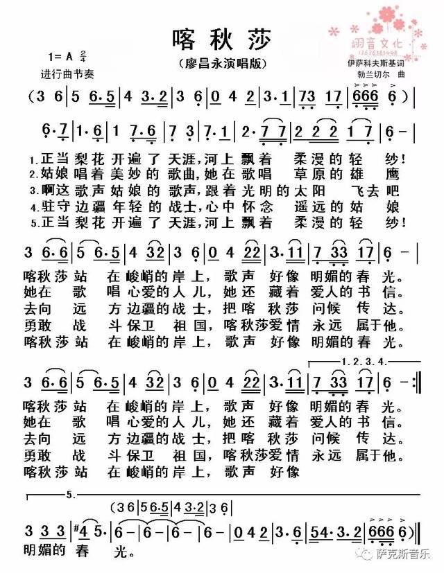 【喀秋莎 】苏联经典爱国歌曲(深情中音萨克斯音乐)图片